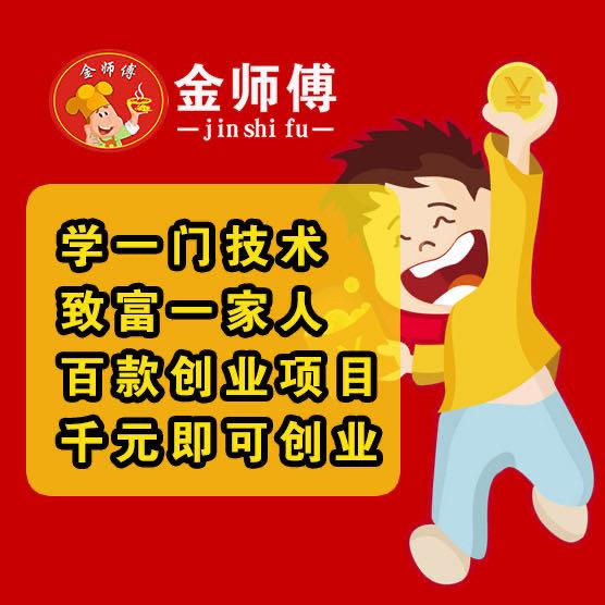 温州酸辣粉培训_温州烧烤培训_温州金师傅小吃培训